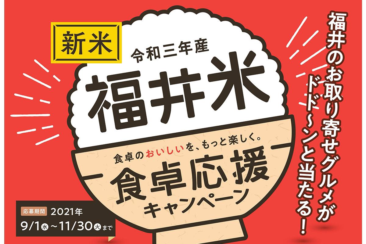 福井米キャンペーン