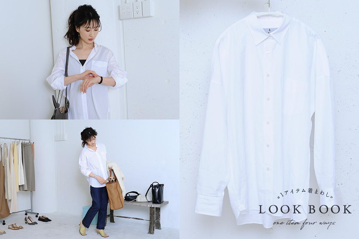 【LOOK BOOK】白シャツをボトム別におしゃれに着回す(後編)