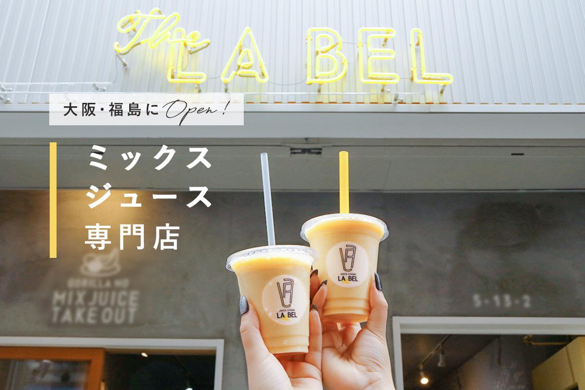 【大阪名物】ミックスジュースの専門店「LA BEL」が福島区にオープン!