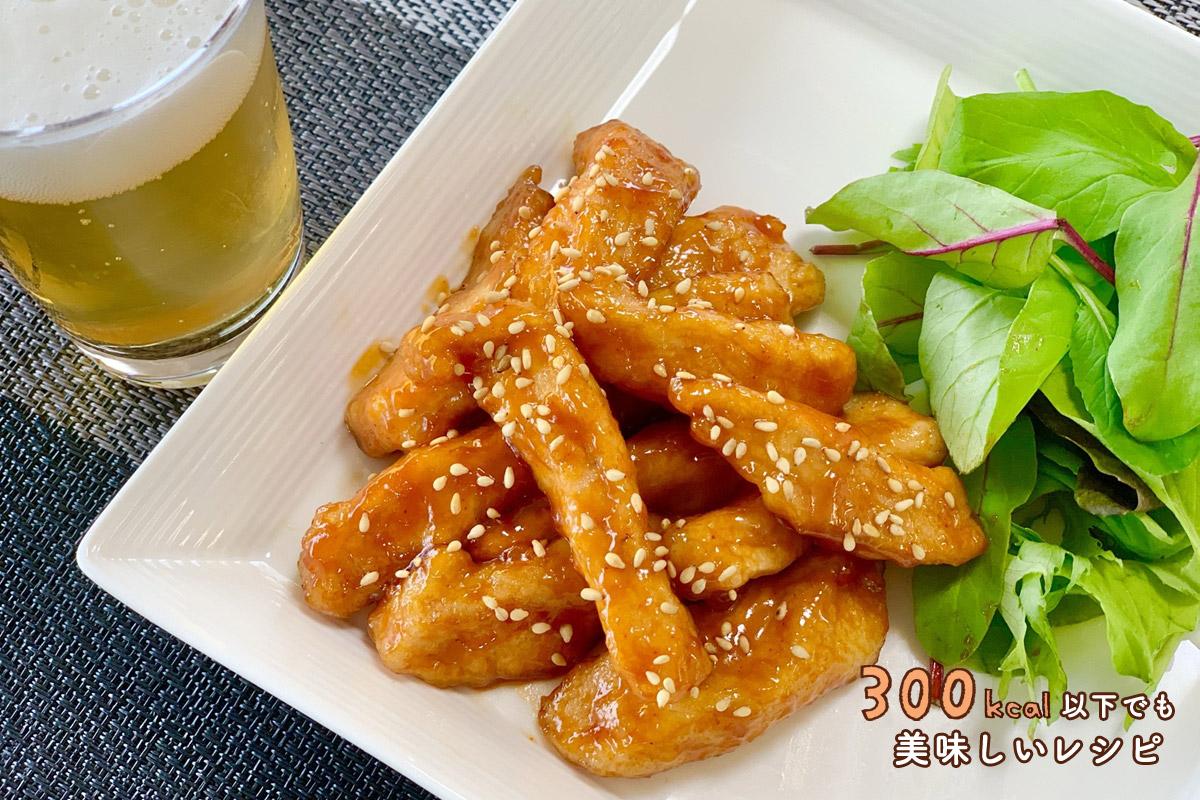 家計の味方!「鶏むね肉」で300kcal以下のメインおかずレシピ