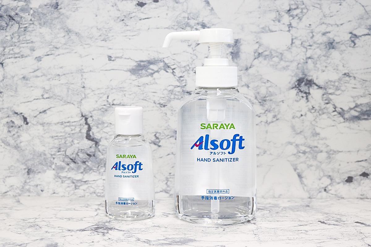 サラヤのアルコール手指消毒剤アルソフト