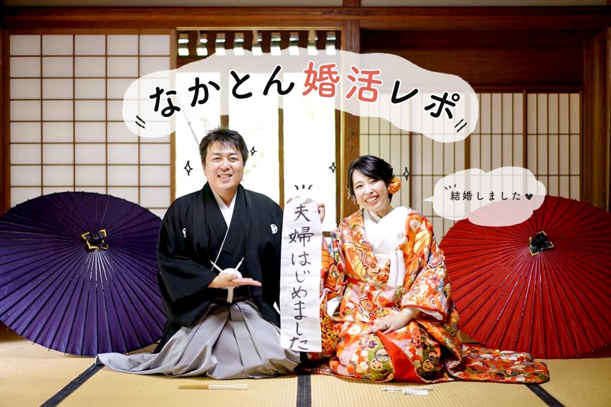 【婚活レポ】成功率の高い北海道「なかとん婚活」で結婚した幸せ夫婦を紹介
