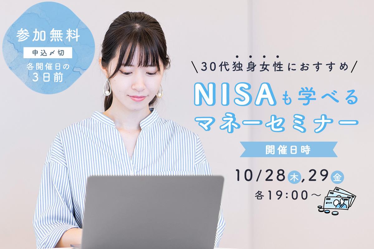 【梅田】30代独身女性におすすめ!NISAも学べる無料マネーセミナー