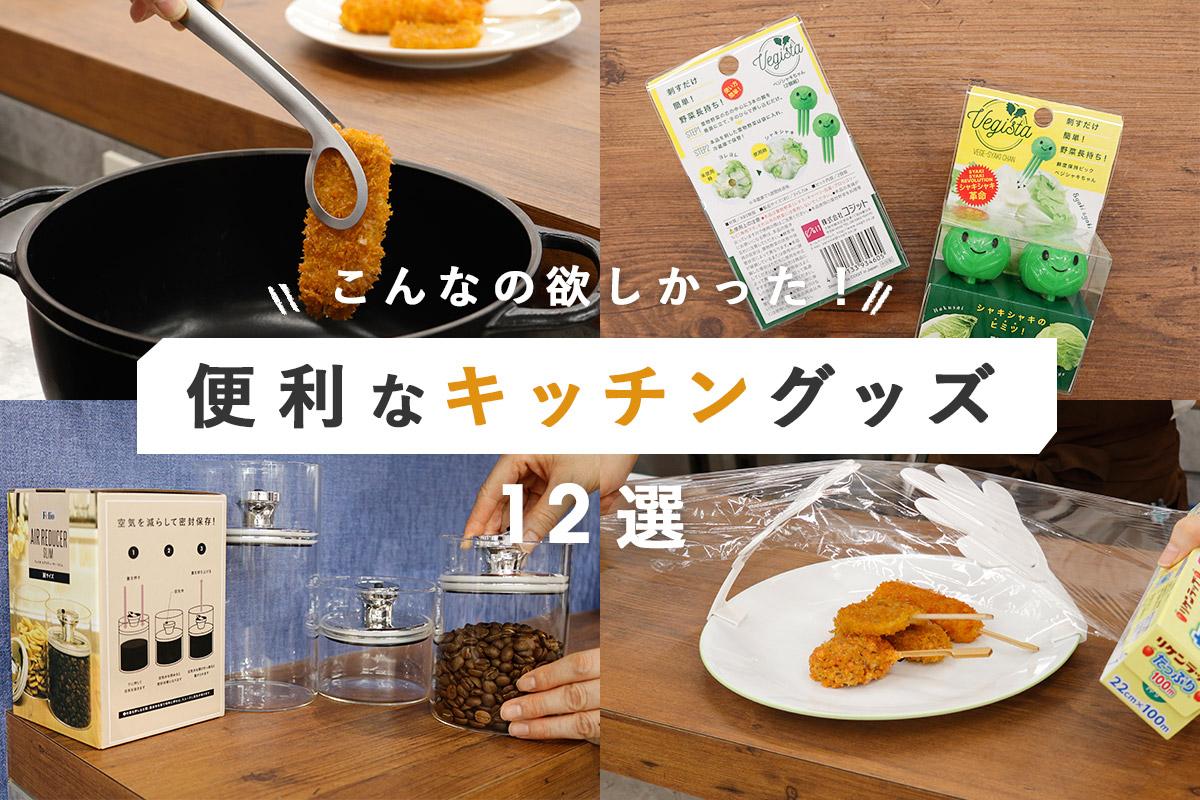 キッチンの便利グッズおすすめ12選!毎日の料理を簡単&楽しく