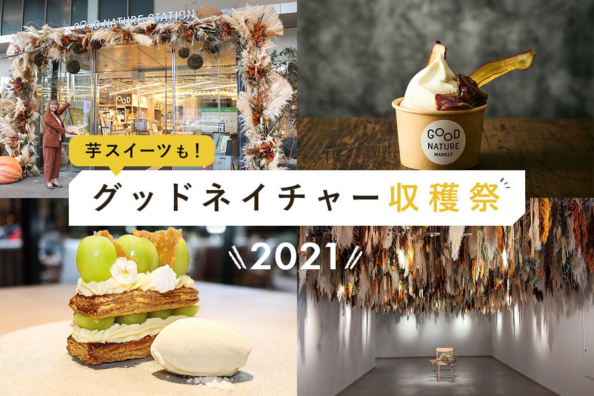 【京都】芋スイーツも!2021秋の味覚大集合「グッドネイチャー収穫祭」