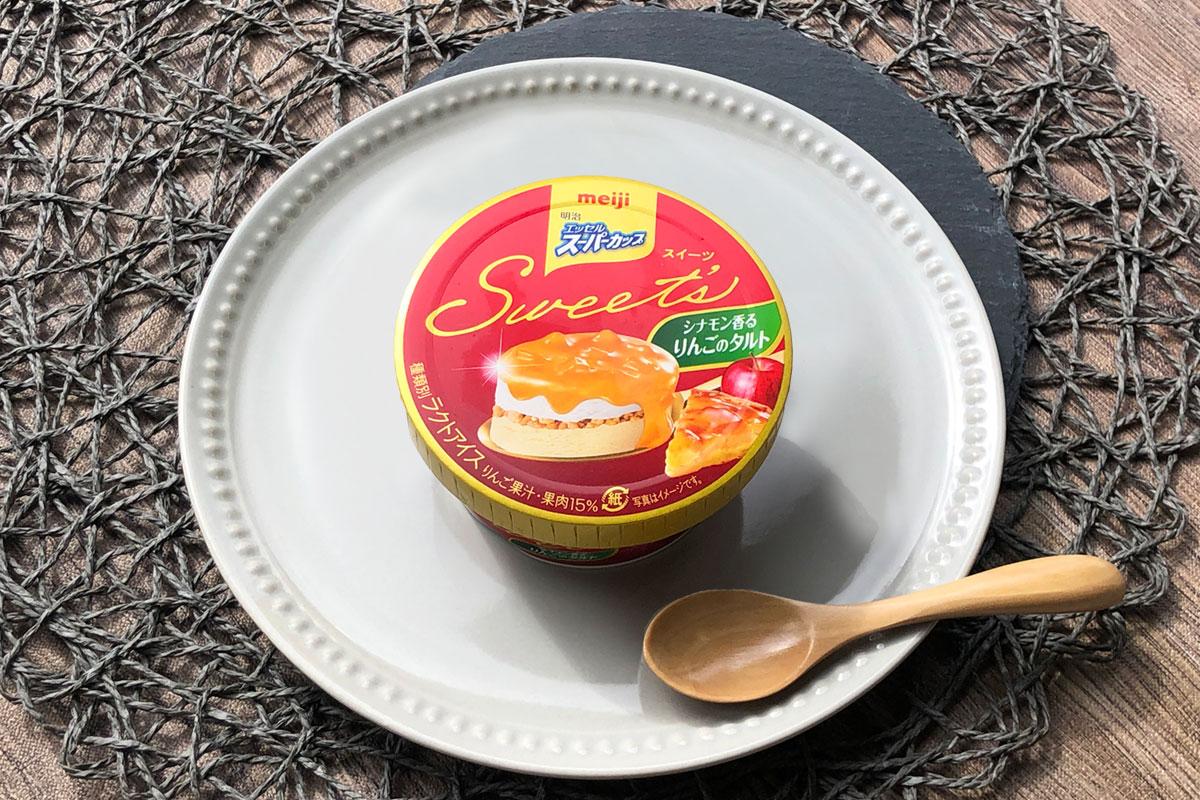 明治エッセルスーパーカップ「Sweet's シナモン香るりんごのタルト」【編集部レポ】