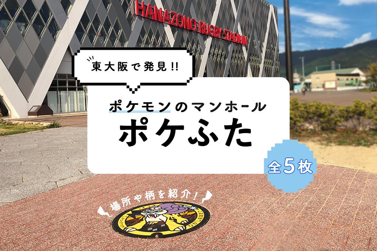 【東大阪】ポケモンマンホール5枚の場所や柄は?東大阪の住みやすさも紹介